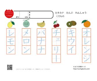 カタカナ単語練習プリント「果物」(簡単なぞり書き)