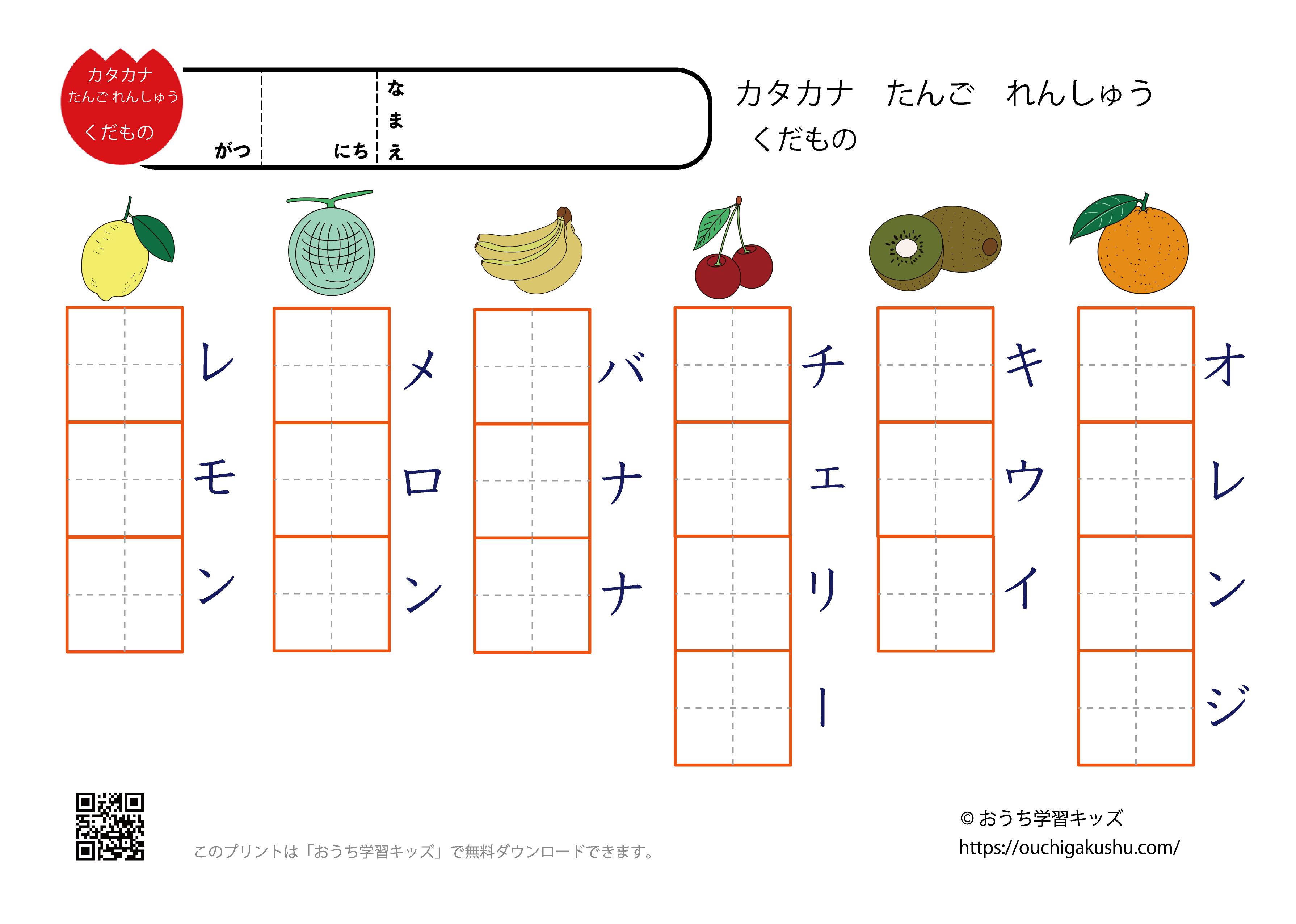 カタカナ単語練習プリント「果物」(空欄)