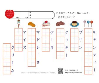 カタカナ単語練習プリント「おやつ・スイーツ」(空欄)