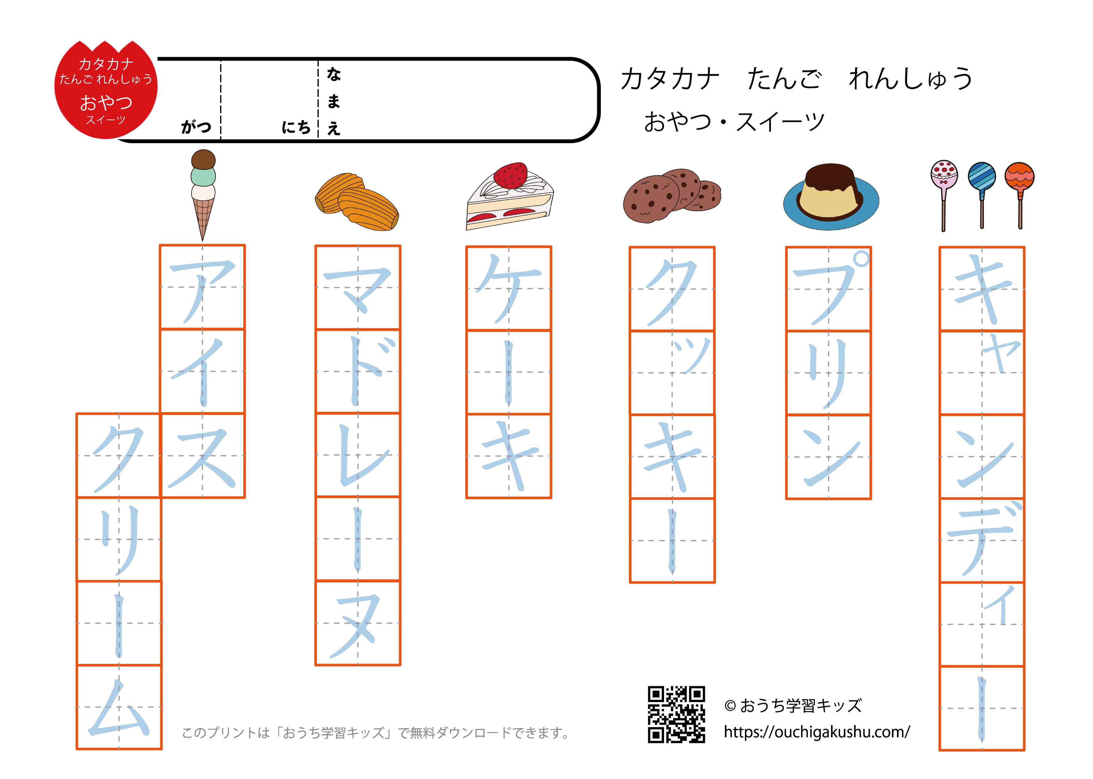 カタカナ単語練習プリント「おやつ・スイーツ」(簡単なぞり書き)