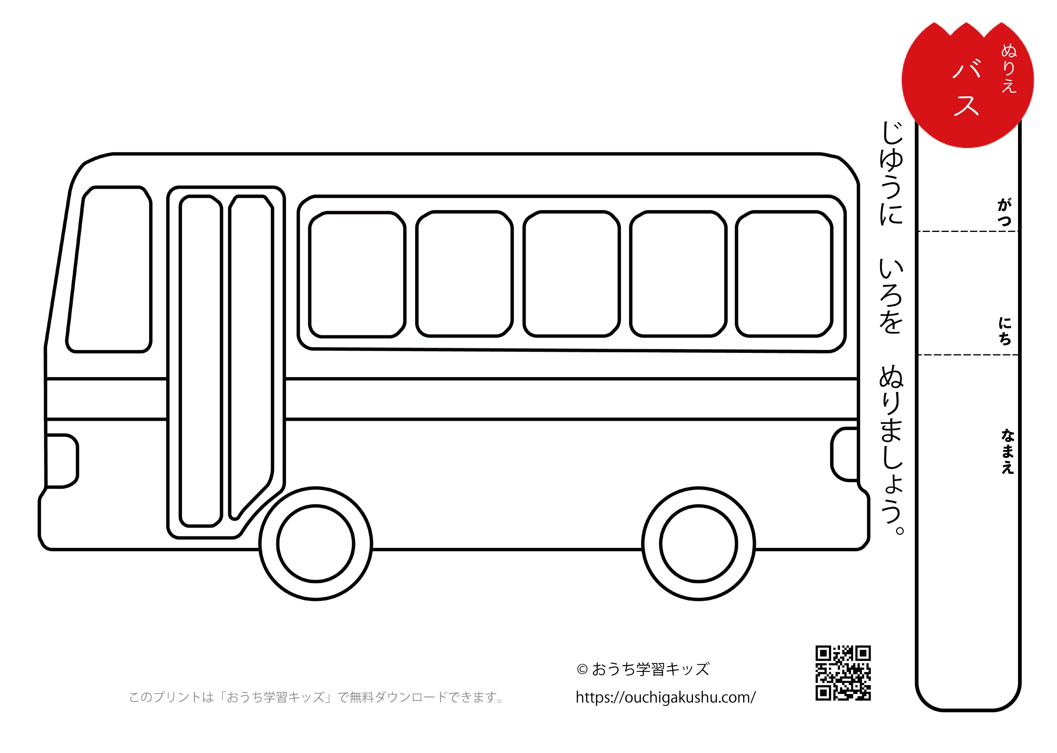 無料ぬりえプリント「バス」