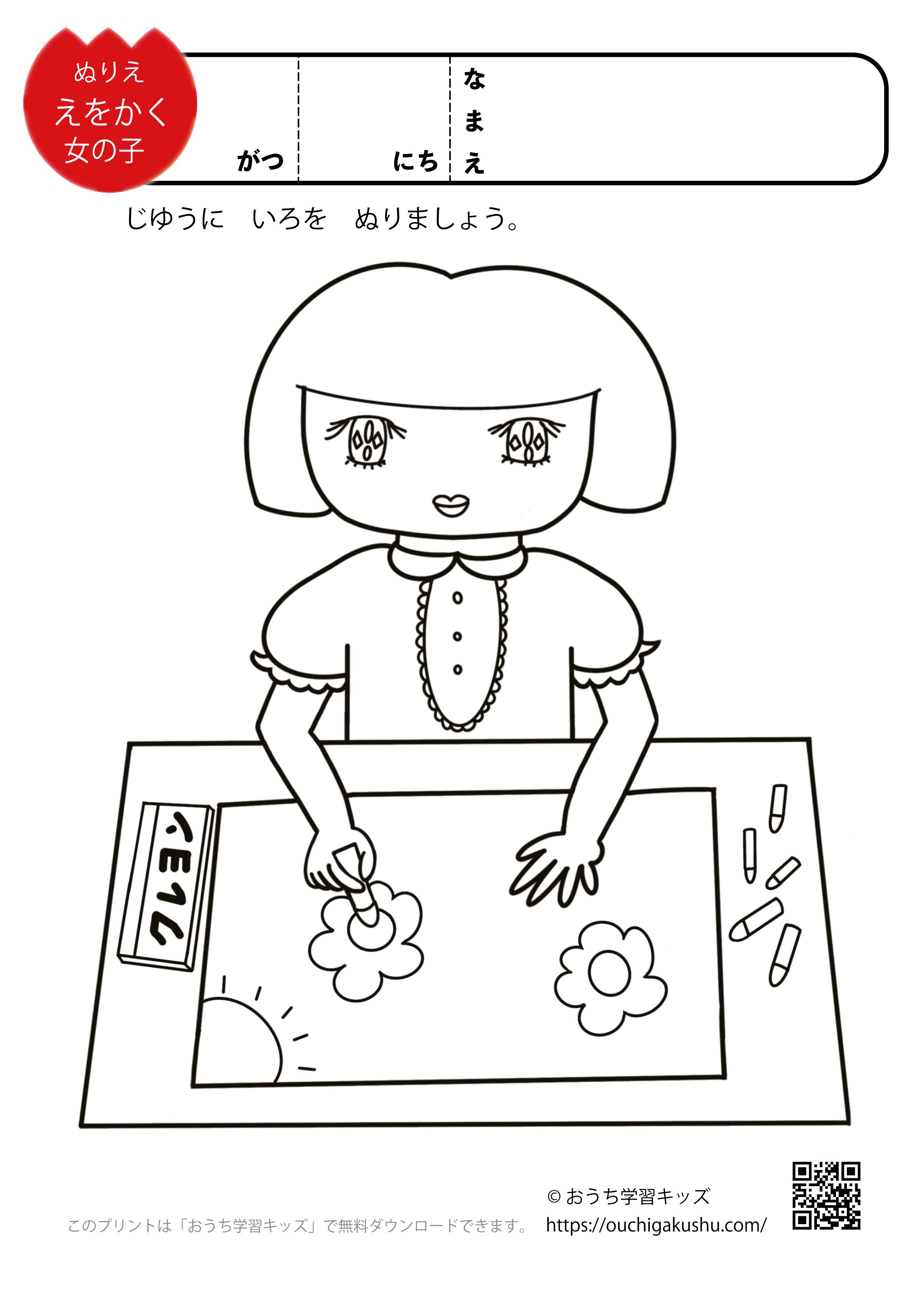 無料ぬりえプリント「絵を描く女の子」