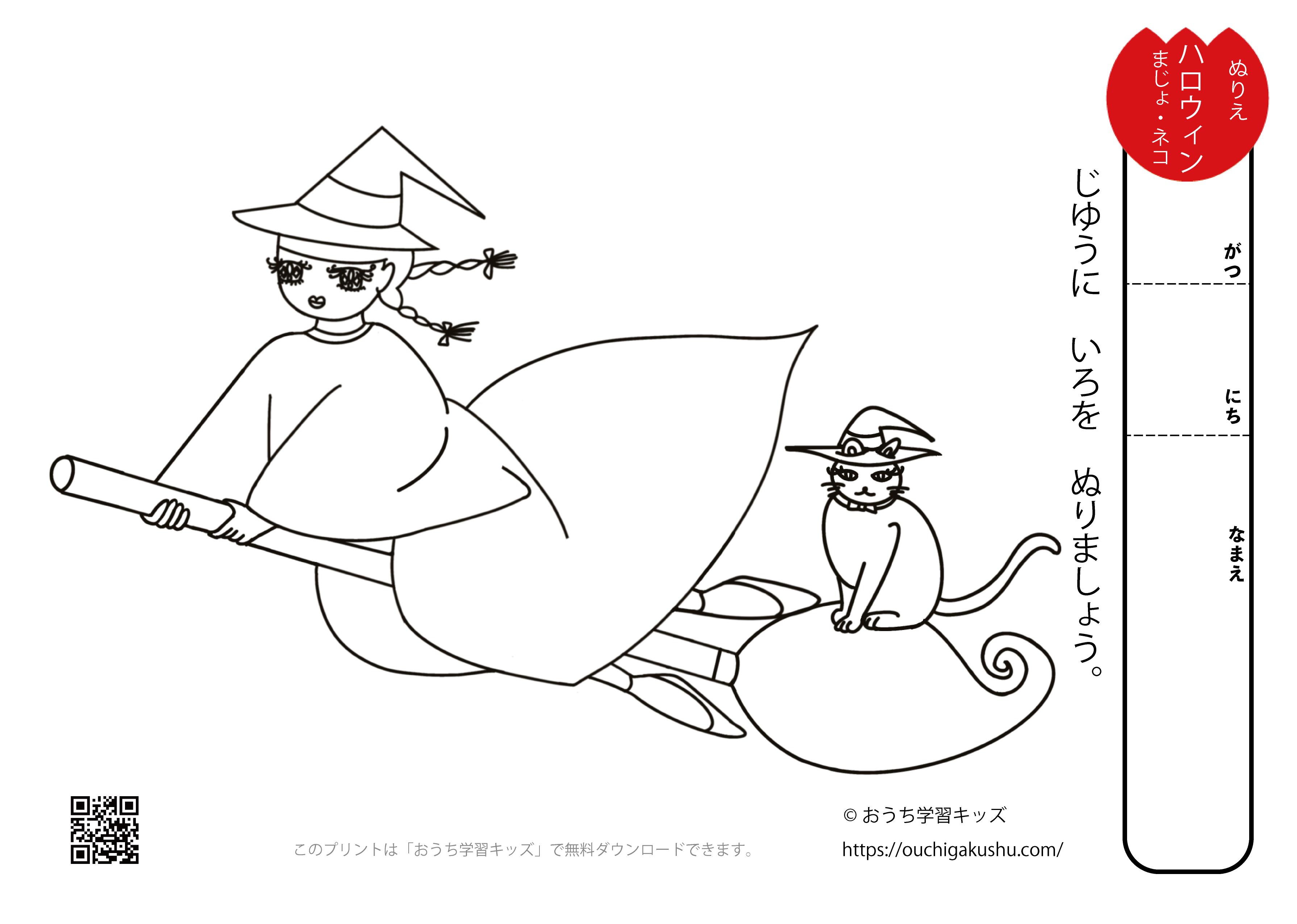 ハロウィンのぬりえプリント(ほうきに乗る魔女と猫)