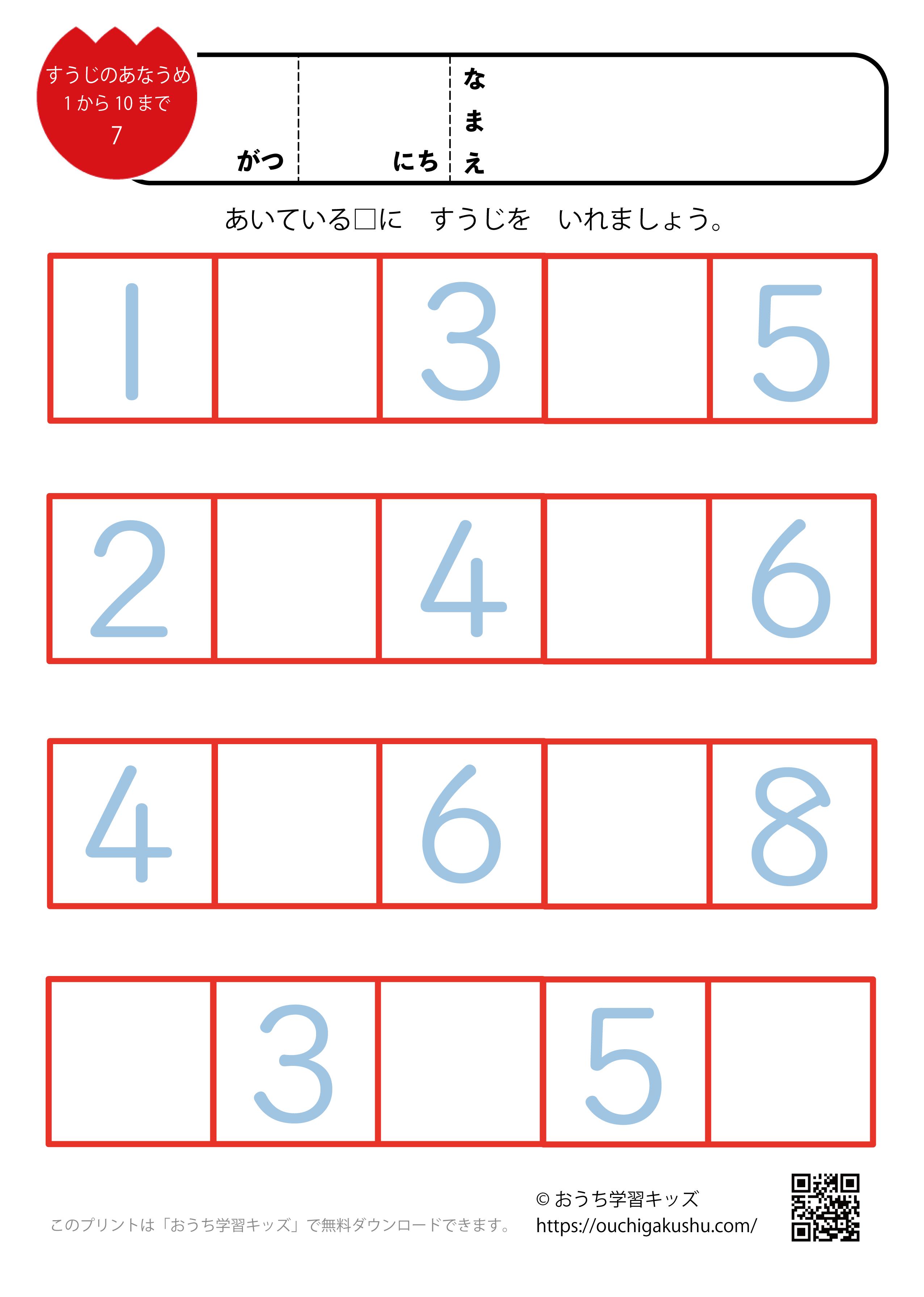 数字の穴埋め問題1から10まで・7(一つ飛ばしの数)