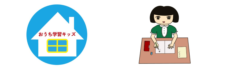 「おうち学習キッズ」のロゴとキャラクターの女の子(勉強をしている様子)