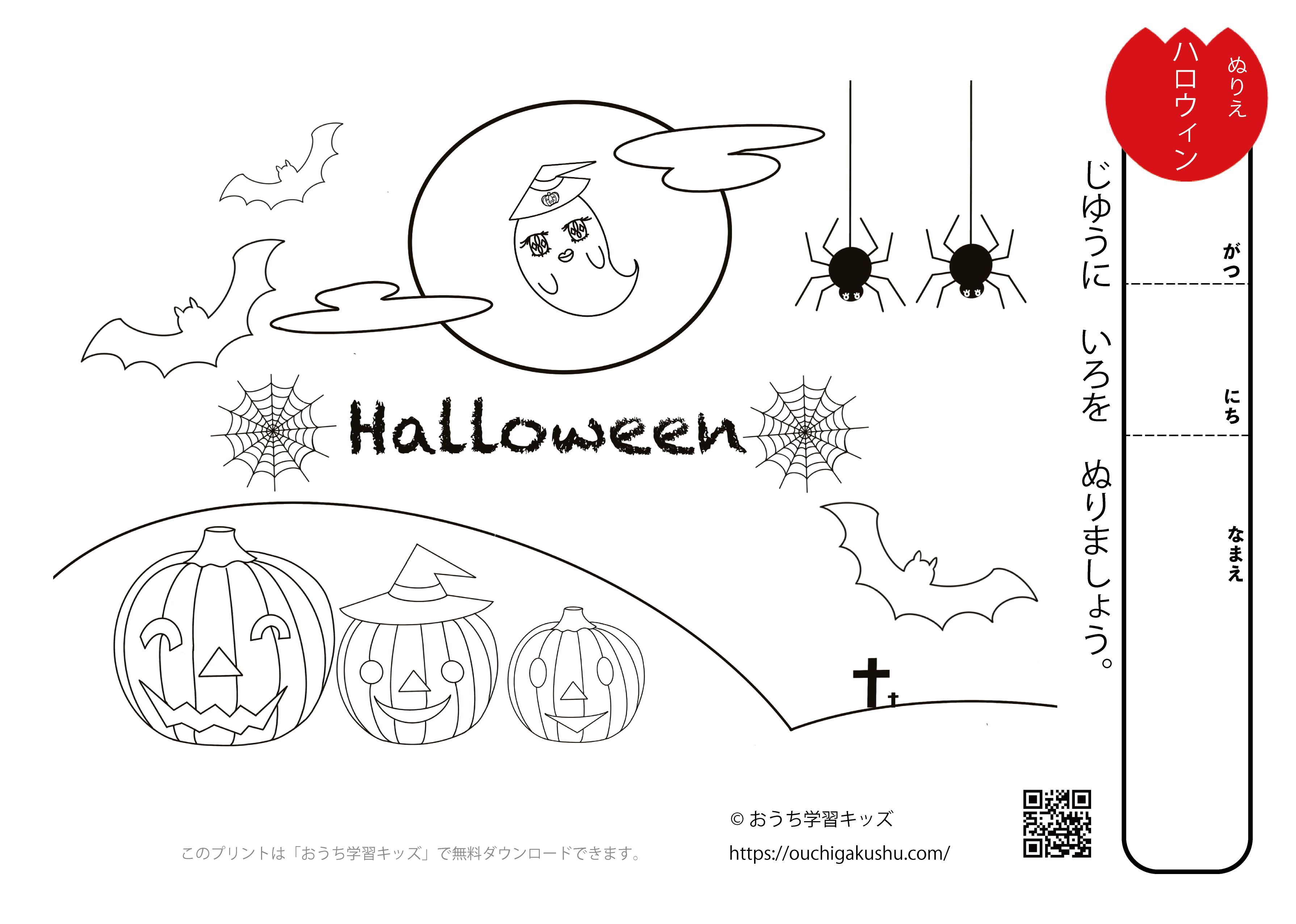 無料ぬりえプリント「ハロウィン(パンプキン・こうもり・おばけ・クモ・月)」